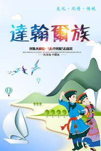 达翰尔族文化海报