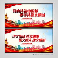 党建同心共筑中国梦宣传展板