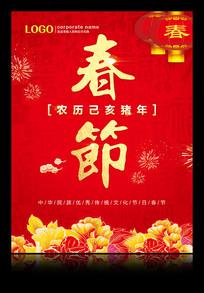 大气春节海报设计