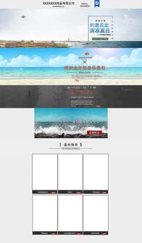 大气时尚海边户外用品首页模板