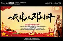 邓小平逝世22周年宣传展板