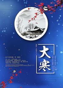 二十四节气大寒宣传海报