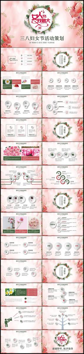 粉色温馨女性女人妇联PPT