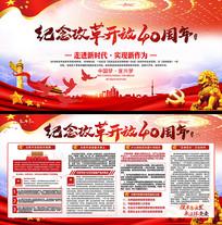改革开放40周年宣传栏