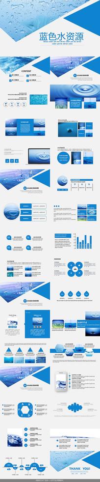 公益蓝色水资源PPT模板