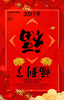 红色2019新年福到了海报