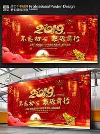 红色2019猪年公司企业年会背景板
