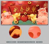 红色2019猪年新春快乐海报