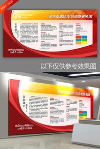 红色企业文化宣传栏模板