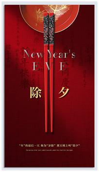 红色新年除夕夜海报
