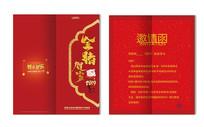 红色中国风猪年邀请函