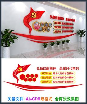 弘扬红船精神文化墙设计