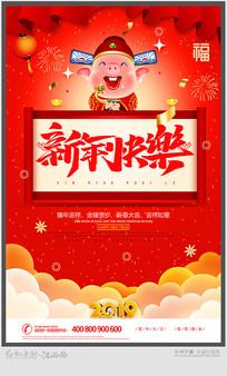 简约2019新年快乐宣传海报