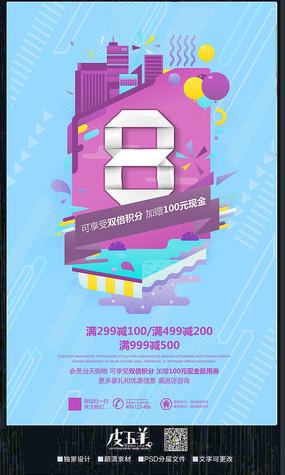 几何8周年店庆海报