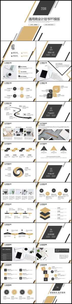 金色创意图形商业计划书PPT