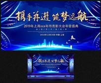 炫酷新年企业年会晚会舞台背景