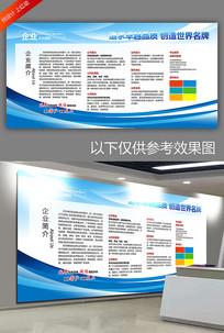 蓝色企业文化宣传栏模板
