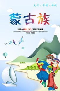 蒙古族文化海报