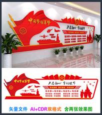强军梦中国梦文化墙设计