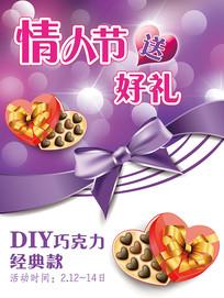 情人节巧克力礼物海报节日海报