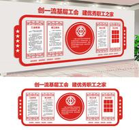企业工会文化展板设计