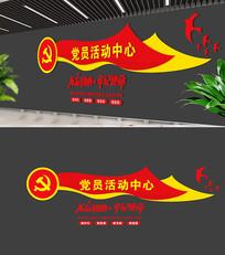 社区党员活动中心文化墙