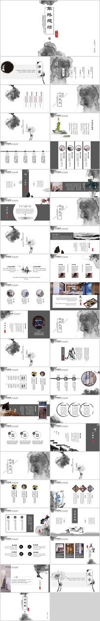 水墨古典中国风PPT模板