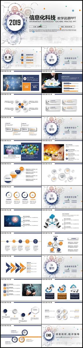 微立体信息化教学设计PPT