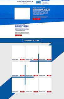 五金机械用品蓝色首页装修模板