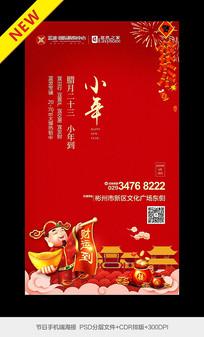 小年节日海报