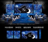 星空主题婚礼背景板