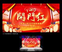 新年开门红舞台背景板