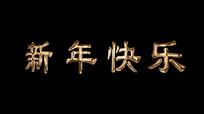 新年快乐金色文字【带通道】
