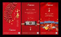 新年小年节气海报 CDR