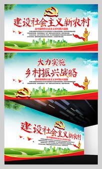 新农村建设宣传展板模板
