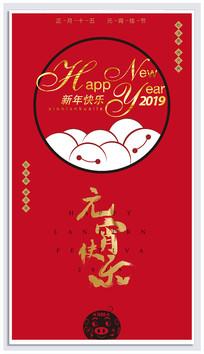 元宵节宣传海报设计