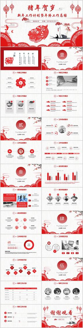 中国风2019猪年商务PPT模板