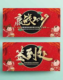 中式喜庆年会舞台背景板