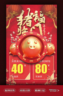 猪福临门新年贺岁海报