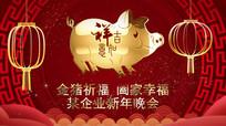 猪年新春晚会倒计时AE模板