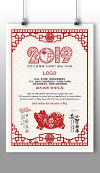 猪年中国风剪纸贺卡