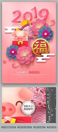 2019创意粉色猪年新年海报