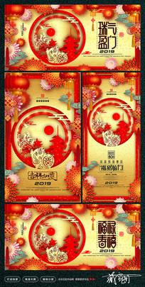 2019年猪年背景海报设计