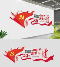 2019新年寄语党建文化墙