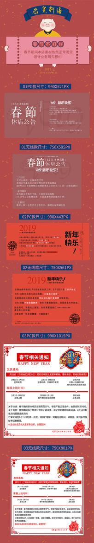 2019猪年春节放假通知公告模板