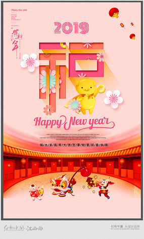 2019猪年福字宣传海报