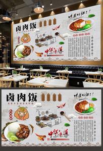 餐饮美食卤肉饭背景墙