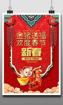 创意喜庆2019猪年春节海报