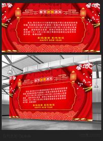 春节放假通知宣传展板