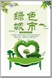 大气创建绿色文明城市宣传海报